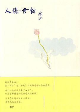 人情·世故-免费小说下载