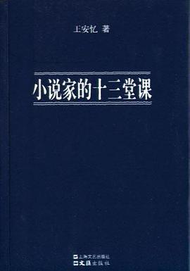 小说家的十三堂课-免费小说下载
