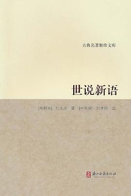 世说新语-免费小说下载