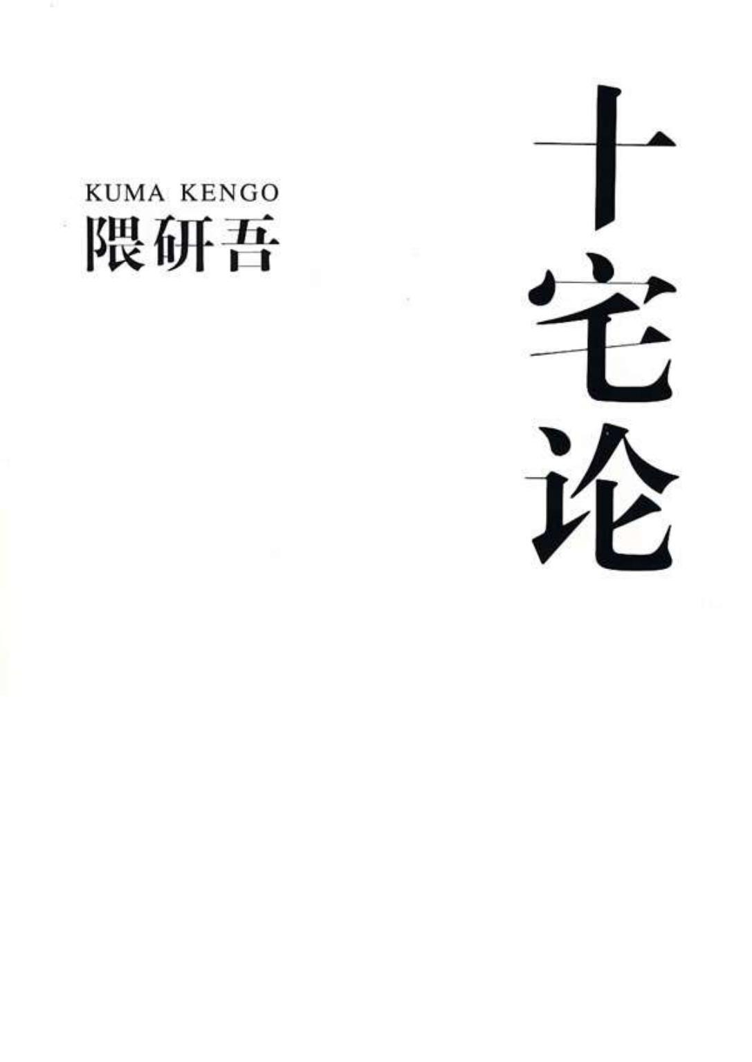 十宅论-免费小说下载
