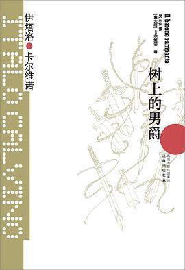 树上的男爵-免费小说下载