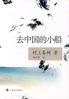 去中国的小船-免费小说下载