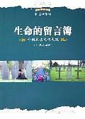 生命的留言簿-免费小说下载
