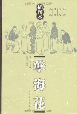 孽海花-免费小说下载