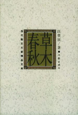 草木春秋-免费小说下载