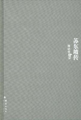 苏东坡传-免费小说下载