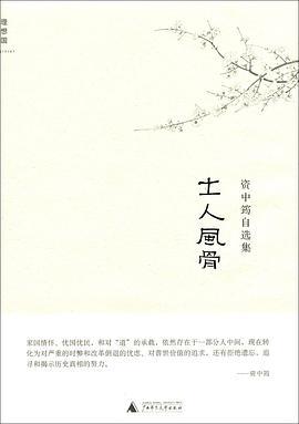 士人风骨-免费小说下载