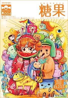 《糖果》杂志第4期-免费小说下载