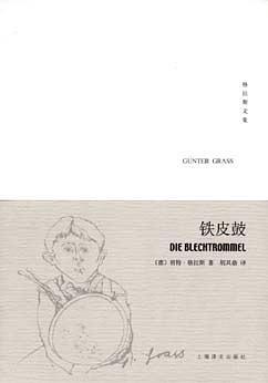铁皮鼓-免费小说下载