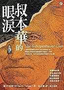 叔本華的眼淚-免费小说下载