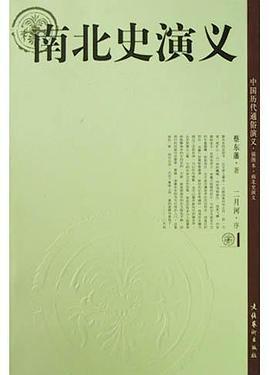 南北史演义-免费小说下载