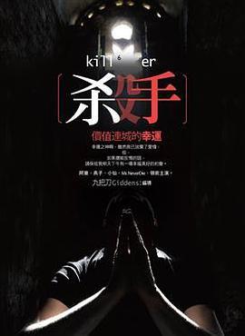 殺手,價值連城的幸運-免费小说下载