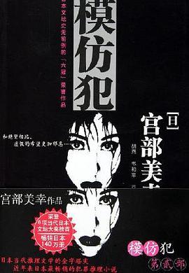 模仿犯(第二部)-免费小说下载