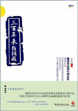 三百年来伤国乱-免费小说下载