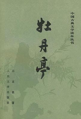 牡丹亭-免费小说下载