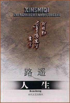 人生-免费小说下载