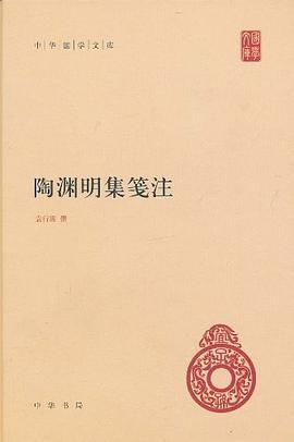陶渊明集笺注-免费小说下载