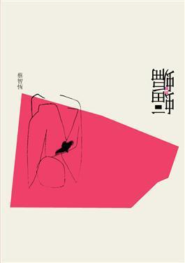 蝙蝠-免费小说下载