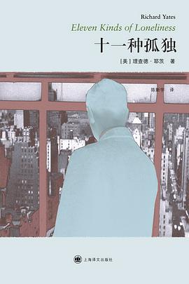 十一种孤独-免费小说下载