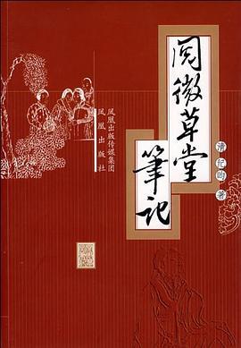 阅微草堂笔记-免费小说下载