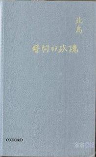 時間的玫瑰-免费小说下载