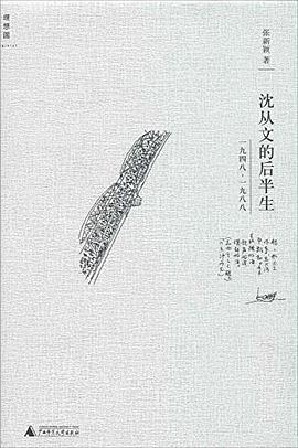 沈从文的后半生-免费小说下载