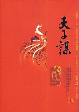 天子谋-免费小说下载
