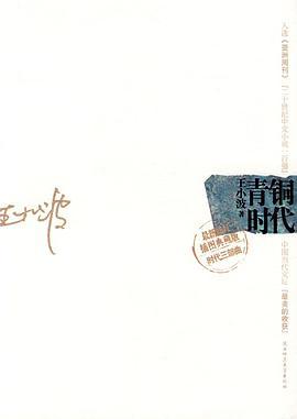 青铜时代-免费小说下载