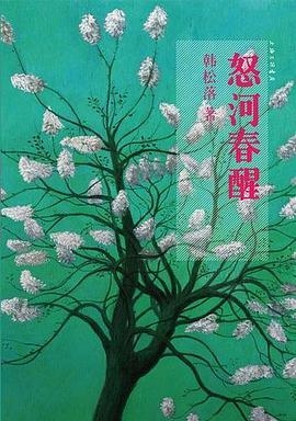 怒河春醒-免费小说下载