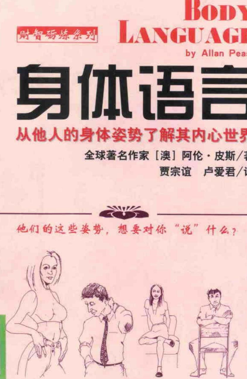 身体语言:从他人的身体姿势了解其内心世界-免费小说下载