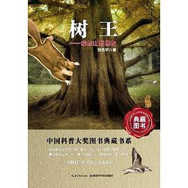 树王-免费小说下载