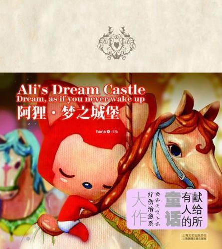 阿狸·梦之城堡-免费小说下载