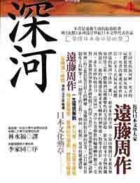 深河-免费小说下载