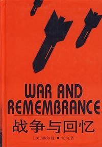战争与回忆-免费小说下载