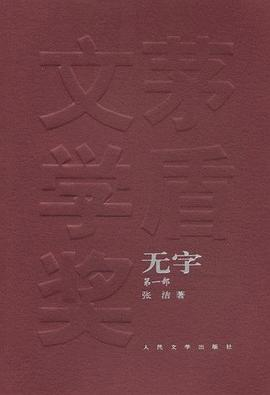 无字-免费小说下载
