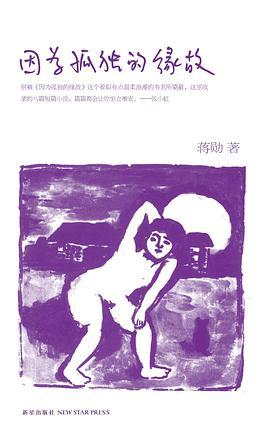 因为孤独的缘故-免费小说下载