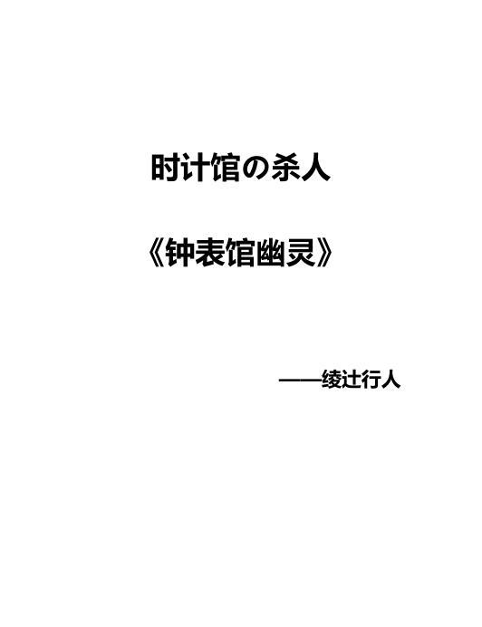 钟表馆幽灵-免费小说下载
