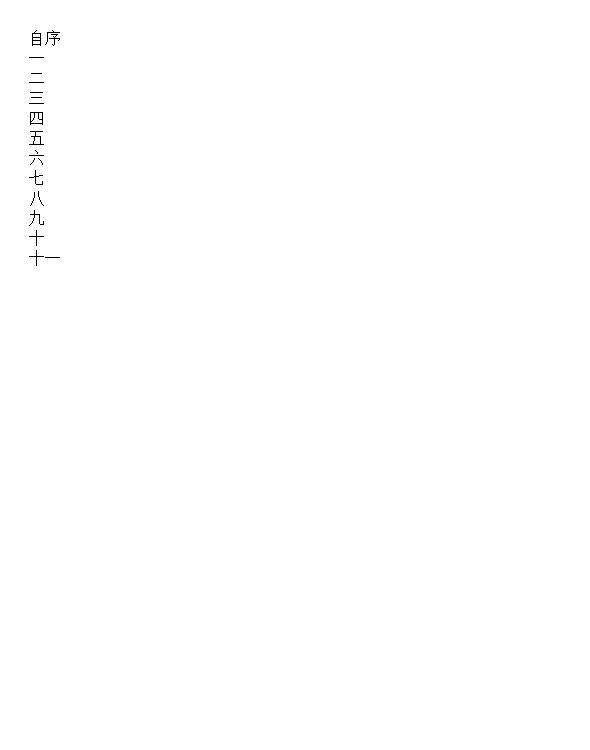 赤地之戀-免费小说下载