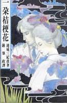 一朵桔梗花-免费小说下载