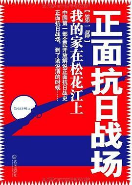 正面抗日战场 – 我的家在松花江上-免费小说下载