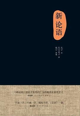 新论语-免费小说下载