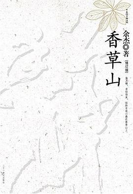 香草山-免费小说下载