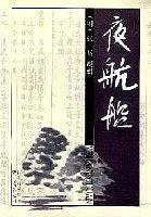 夜航船-免费小说下载