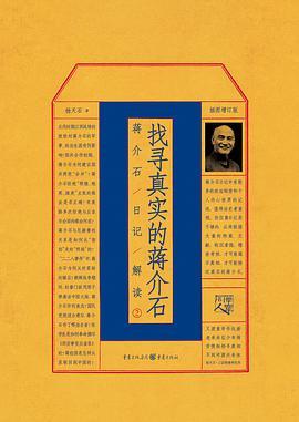 找寻真实的蒋介石-免费小说下载