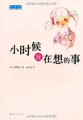 小时候就在想的事-免费小说下载