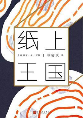 纸上王国-免费小说下载