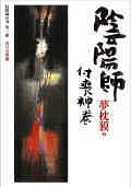 陰陽師:付喪神卷-免费小说下载