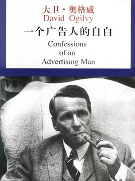 一个广告人的自白-免费小说下载