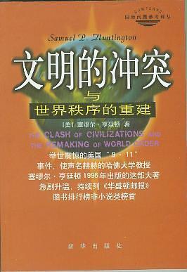 文明的冲突与世界秩序的重建-免费小说下载