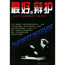 最好的辩护-免费小说下载